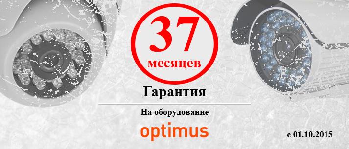 Гарантия на оборудование Оптимус 37 месяцев