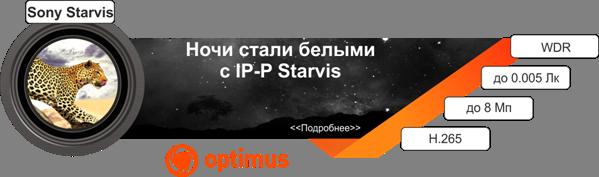 Оптимус Видеонаблюдение IP видеокамеры Starvis подробнее